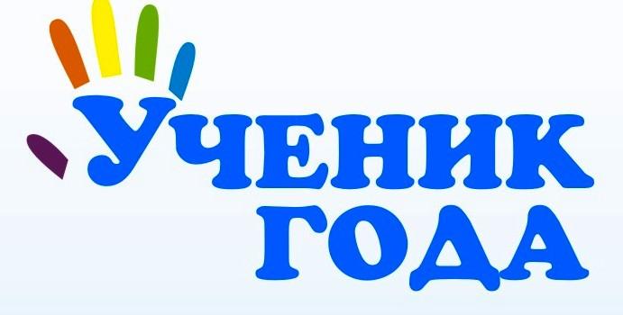 http://shorlik.ucoz.ru/123/a1_uchenik_goda/12345.jpg